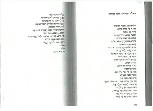 The Hebrew original, as posted by Ayala. The Arabic translation appears below my English translation