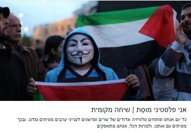 ani palestini musat
