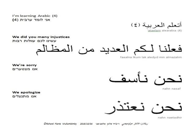 im-learning-arabic4-we-meme